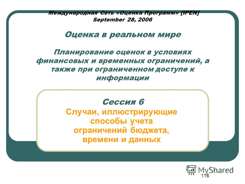 115 Ссылки Bamberger, Rugh and Mabry (2006). RealWorld Evaluation. Chapter 5 Kumar, S (2002). Methods for Community Participation. A complete guide for practitioners. Patton, M.Q. (2002). Qualitative research and evaluation methods. Chapters 6 and 7.
