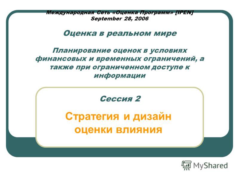 Программа семинара 1. Введение 2. Стратегии и планы оценки влияния 3. Обзор «оценки в реальном мире» 4. Финансовые и временные ограничения 5. Ограниченность данных 6. Анализ реальных ситуаций 7. Факторы, влияющие на валидность 8. Групповое упражнение
