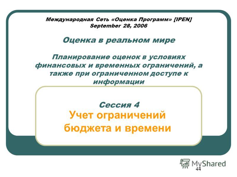 7 шагов «Оценки-в-реальном-мире» [раздатка 3-2] Шаг 2 Учет ограничений бюджета Шаг 3 Учет временных ограничений Шаг 4 Учет ограничений данных Шаг 7 Помощь клиентам в использовании оценки Шаг 1. Планирование и определение рамок оценки Шаг 5 Учет полит