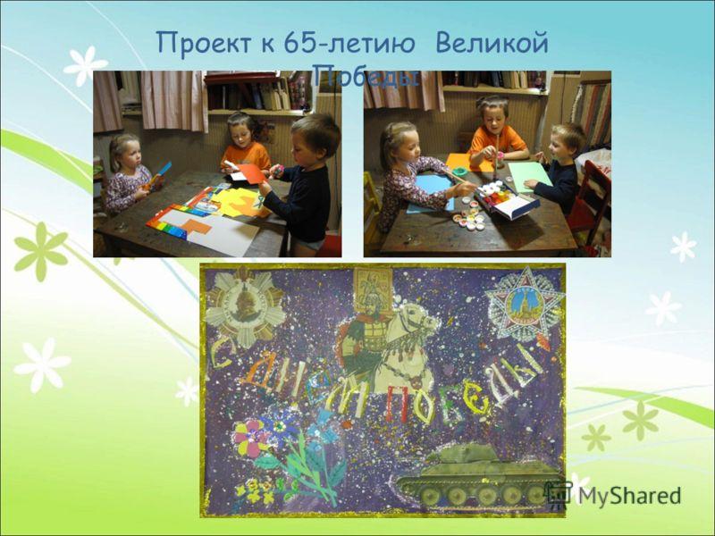 Проект к 65-летию Великой Победы