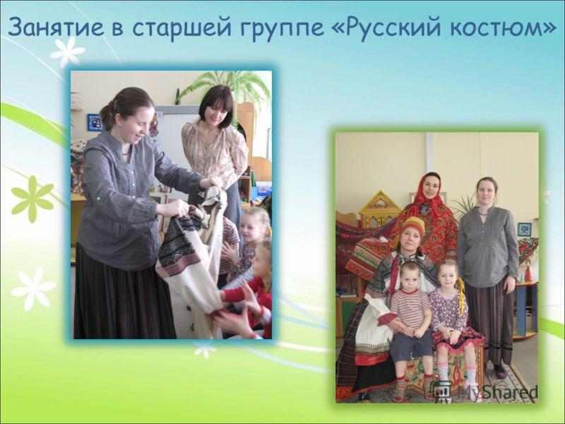 Занятие в старшей группе «Русский костюм»