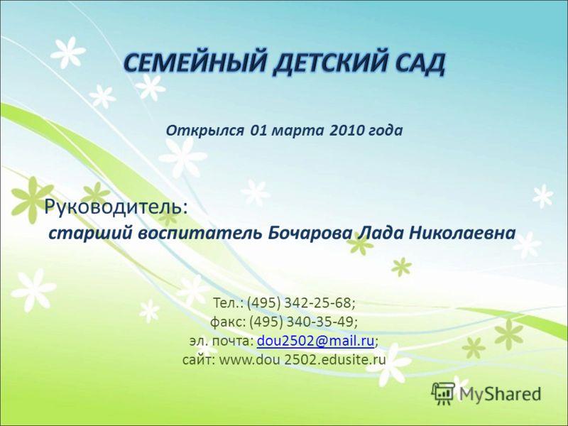 Открылся 01 марта 2010 года Руководитель: старший воспитатель Бочарова Лада Николаевна Тел.: (495) 342-25-68; факс: (495) 340-35-49; эл. почта: dou2502@mail.ru;dou2502@mail.ru сайт: www.dou 2502.edusite.ru