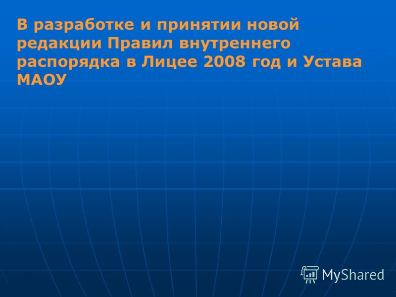 В разработке и принятии новой редакции Правил внутреннего распорядка в Лицее 2008 год и Устава МАОУ