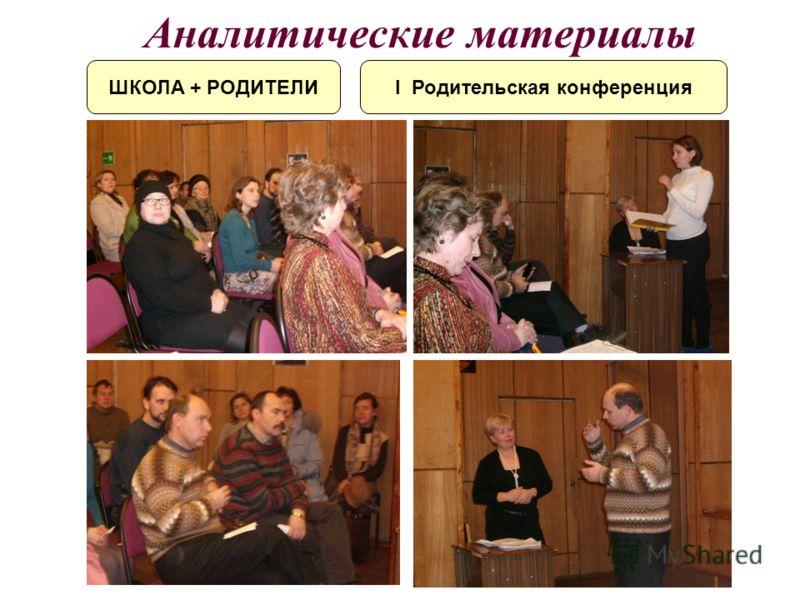 Аналитические материалы ШКОЛА + РОДИТЕЛИI Родительская конференция