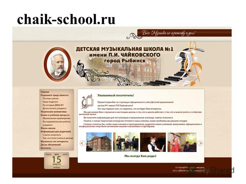 chaik-school.ru