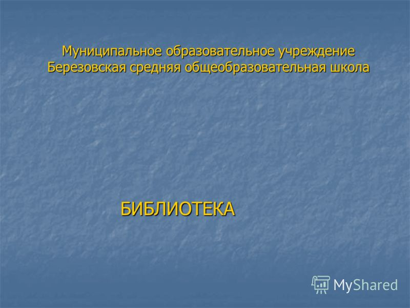 Муниципальное образовательное учреждение Березовская средняя общеобразовательная школа БИБЛИОТЕКА