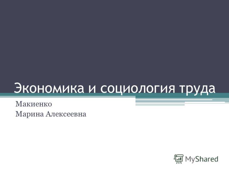 Экономика и социология труда Макиенко Марина Алексеевна