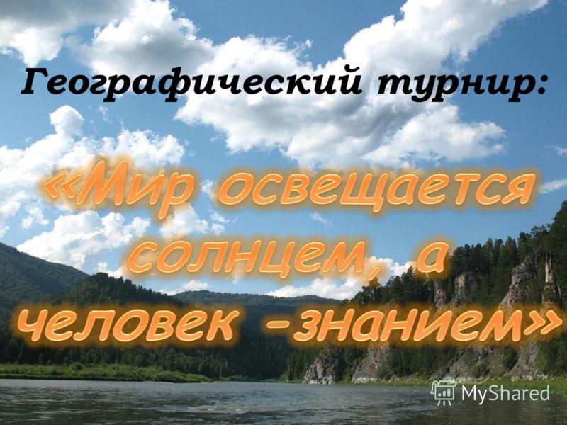 Географический турнир: