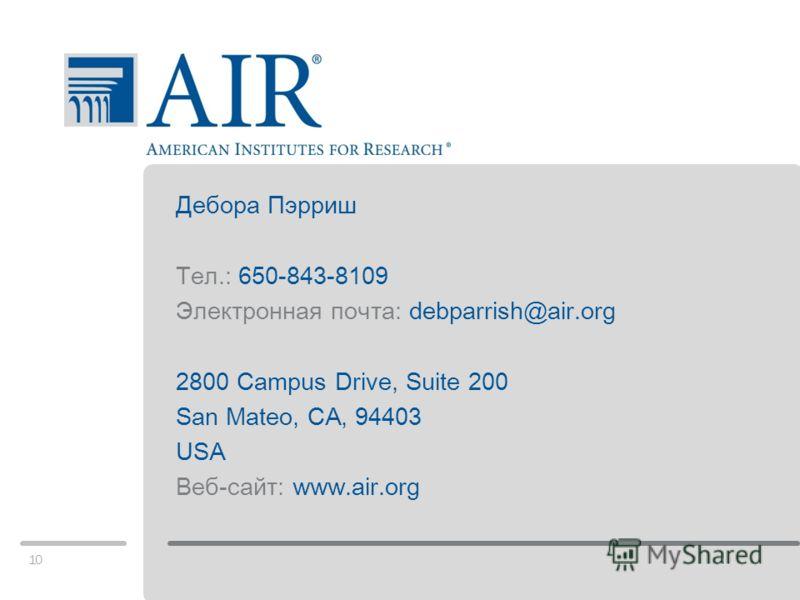 10 Дебора Пэрриш Тел.: 650-843-8109 Электронная почта: debparrish@air.org 2800 Campus Drive, Suite 200 San Mateo, CA, 94403 USA Веб-сайт: www.air.org