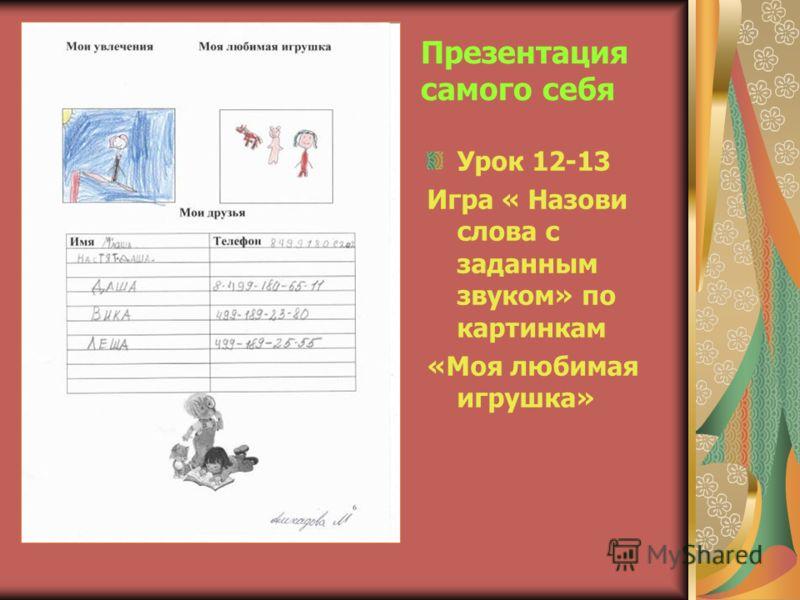 Презентация самого себя Урок 12-13 Игра « Назови слова с заданным звуком» по картинкам «Моя любимая игрушка»