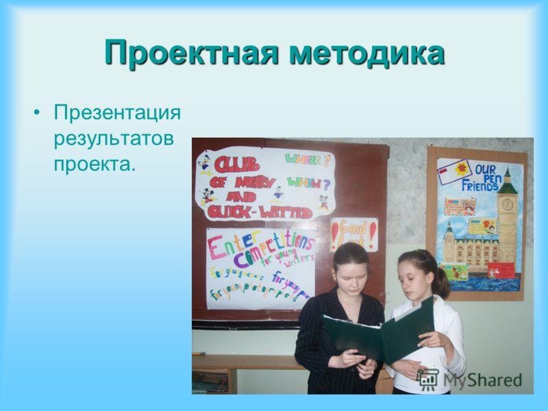 Проектная методика Презентация результатов проекта.