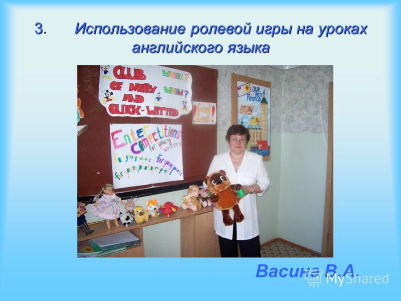 3.Использование ролевой игры на уроках английского языка Васина В.А.