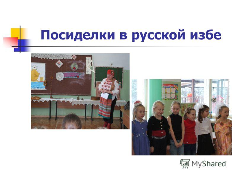 Посиделки в русской избе