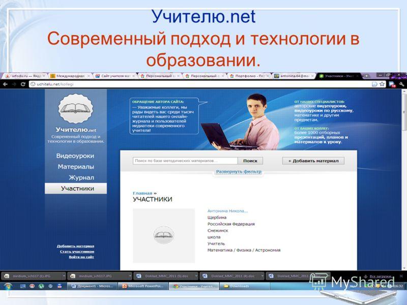 Учителю.net Современный подход и технологии в образовании.