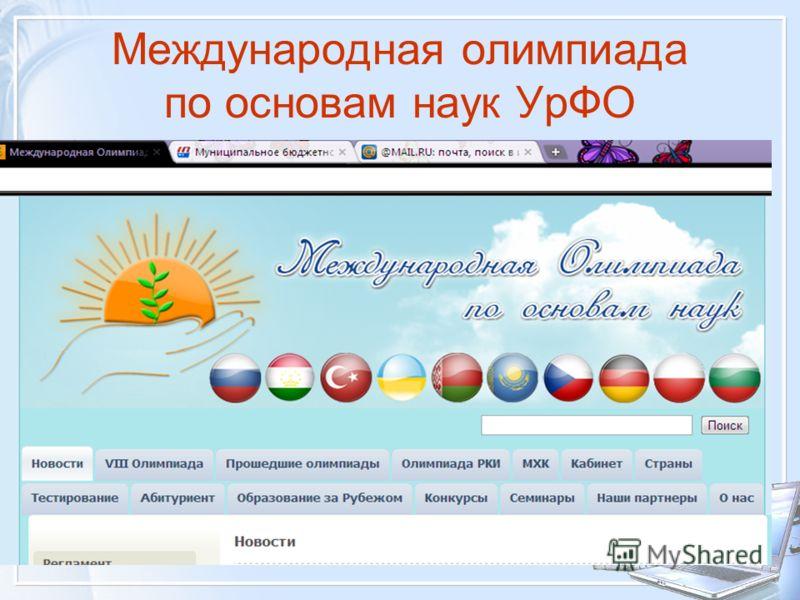 Международная олимпиада по основам наук УрФО