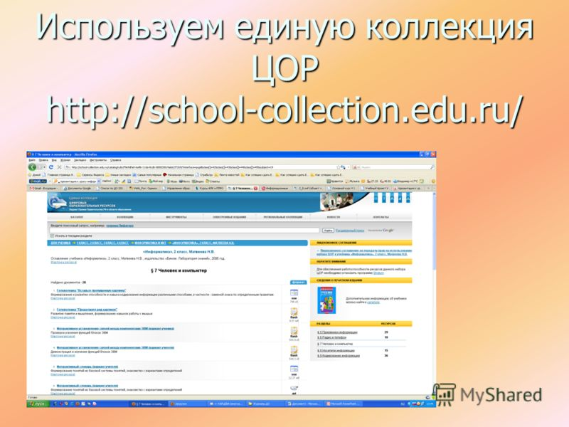 Используем единую коллекция ЦОР http://school-collection.edu.ru/
