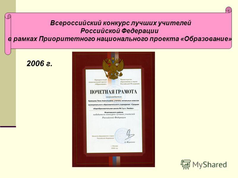 2006 г. Всероссийский конкурс лучших учителей Российской Федерации в рамках Приоритетного национального проекта «Образование»