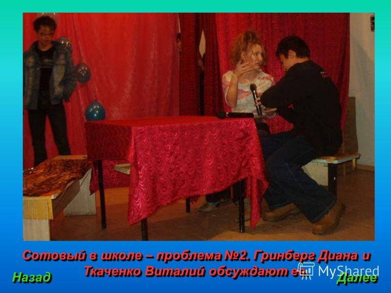 Сотовый в школе – проблема 2. Гринберг Диана и Ткаченко Виталий обсуждают ее. Назад Далее