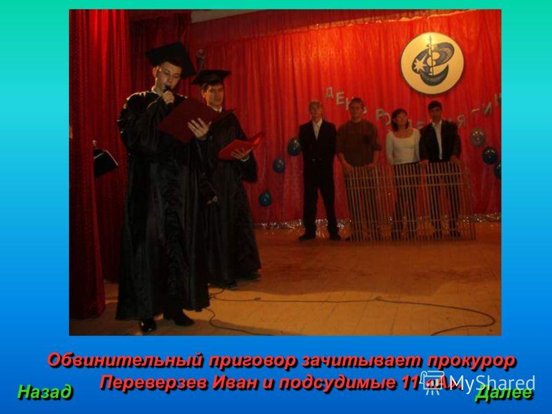 Обвинительный приговор зачитывает прокурор Переверзев Иван и подсудимые 11 «А». Назад Далее