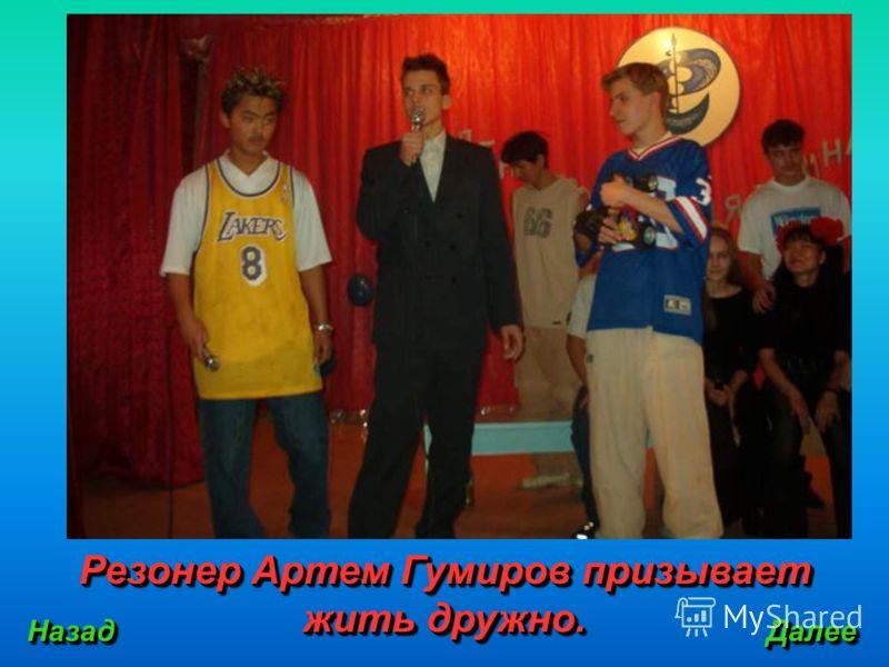 Резонер Артем Гумиров призывает жить дружно. Назад Далее