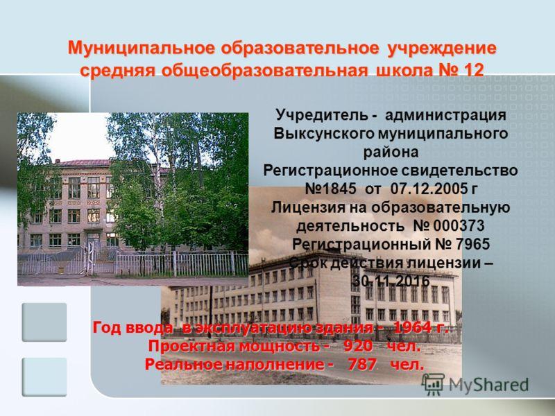 Муниципальное образовательное учреждение средняя общеобразовательная школа 12 Учредитель - администрация Выксунского муниципального района Регистрационное свидетельство1845 от 07.12.2005 г Лицензия на образовательную деятельность 000373 Регистрационн