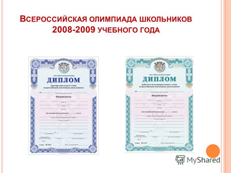 В СЕРОССИЙСКАЯ ОЛИМПИАДА ШКОЛЬНИКОВ 2008-2009 УЧЕБНОГО ГОДА