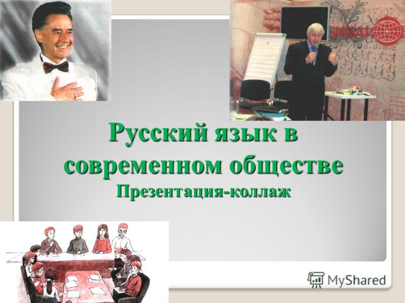Русский язык в современном обществе Презентация-коллаж
