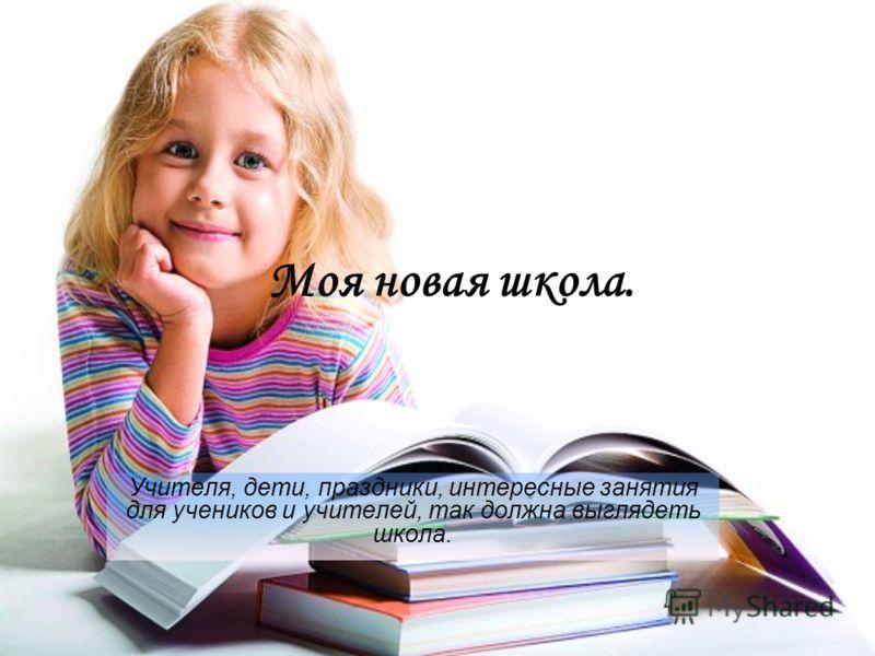 Моя новая школа. Учителя, дети, праздники, интересные занятия для учеников и учителей, так должна выглядеть школа.