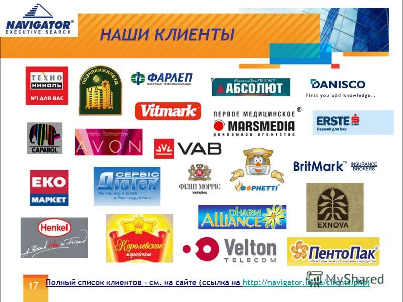 НАШИ КЛИЕНТЫ Полный список клиентов - см. на сайте (ссылка на http://navigator.lg.ua/clients.php)http://navigator.lg.ua/clients.php) 17