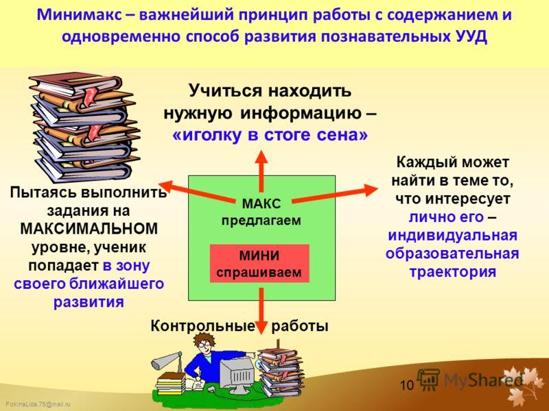 FokinaLida.75@mail.ru 10 Минимакс – важнейший принцип работы с содержанием и одновременно способ развития познавательных УУД Учиться находить нужную информацию – «иголку в стоге сена» МИНИ спрашиваем МАКС предлагаем Пытаясь выполнить задания на МАКСИ