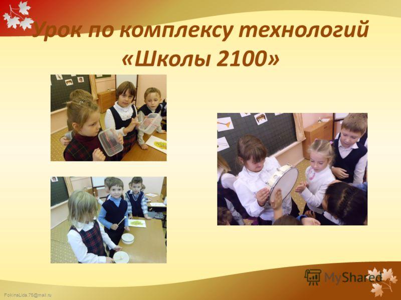 FokinaLida.75@mail.ru Урок по комплексу технологий «Школы 2100»