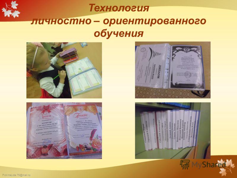 FokinaLida.75@mail.ru Технология личностно – ориентированного обучения