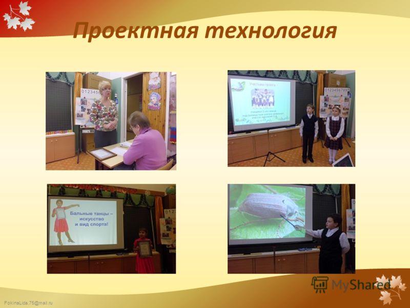 FokinaLida.75@mail.ru Проектная технология