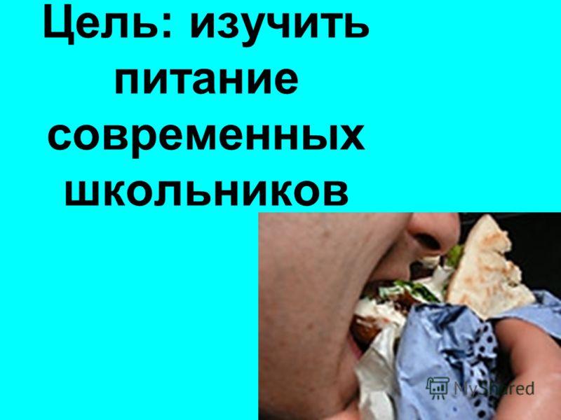 Цель: изучить питание современных школьников