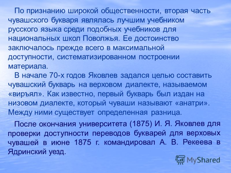 По признанию широкой общественности, вторая часть чувашского букваря являлась лучшим учебником русского языка среди подобных учебников для национальных школ Поволжья. Ее достоинство заключалось прежде всего в максимальной доступности, систематизирова