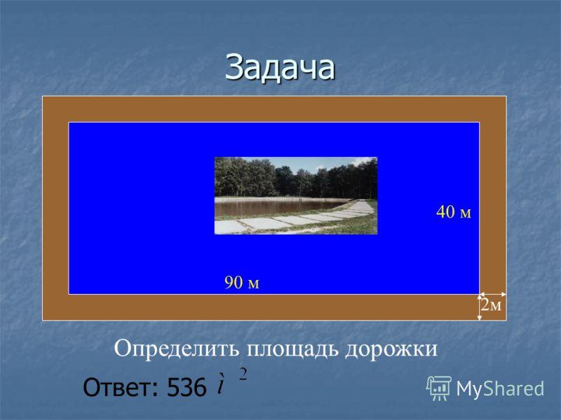 Задача 90 м 40 м 2м Определить площадь дорожки Ответ: 536
