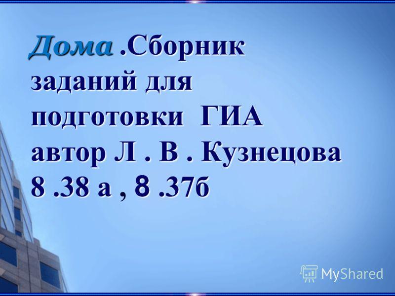 Дома.Сборник заданий для подготовки ГИА автор Л. В. Кузнецова 8.38 а 8.37б 8.38 а, 8.37б