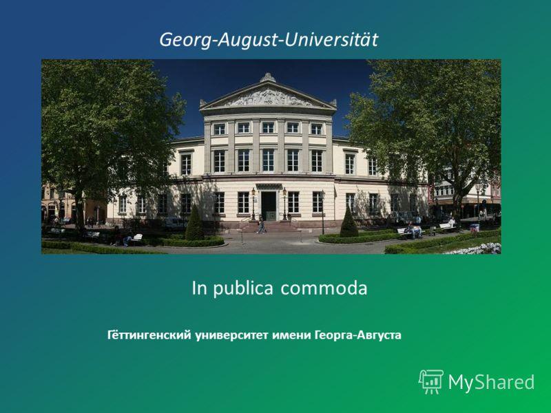 Georg-August-Universität Гёттингенский университет имени Георга-Августа In publica commoda