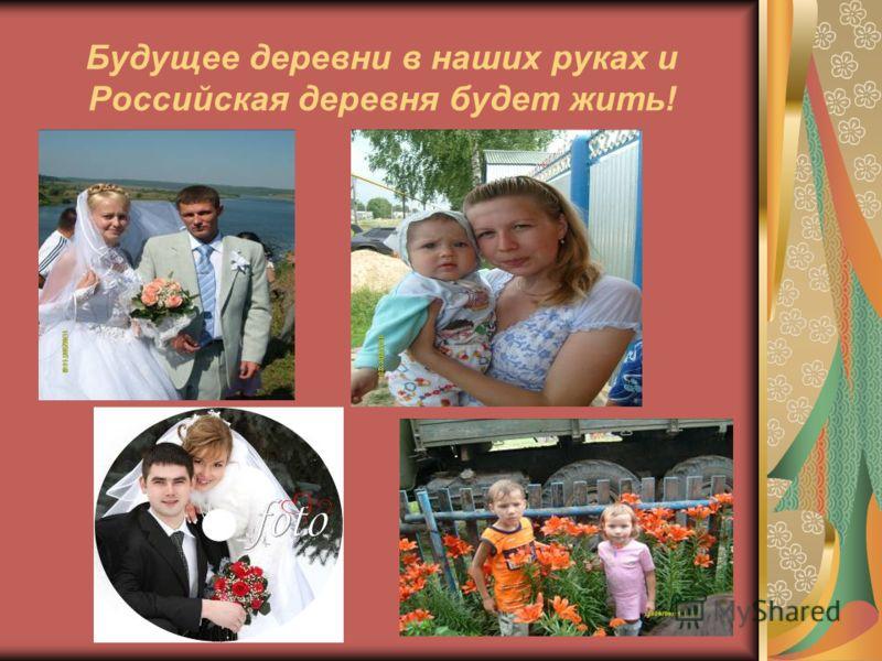 Будущее деревни в наших руках и Российская деревня будет жить!