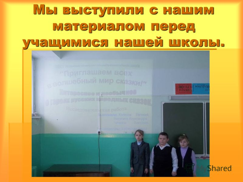 Мы выступили с нашим материалом перед учащимися нашей школы.