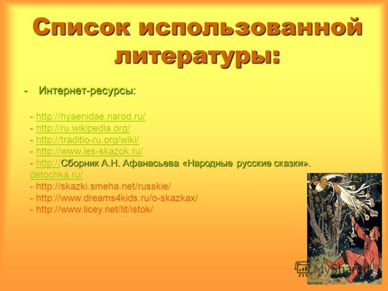 Список использованной литературы: -Интернет-ресурсы: - http://hyaenidae.narod.ru/http://hyaenidae.narod.ru/ - http://ru.wikipedia.org/http://ru.wikipedia.org/ - http://traditio-ru.org/wiki/http://traditio-ru.org/wiki/ - http://www.les-skazok.ru/http: