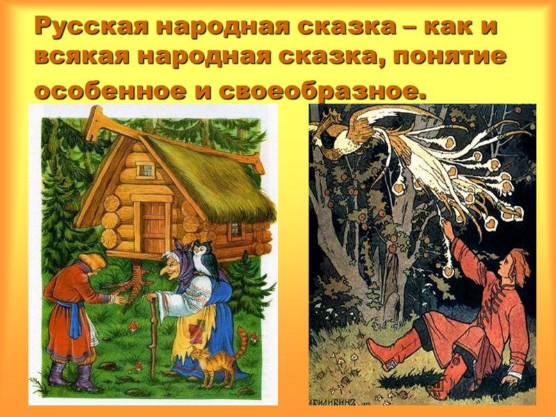 Русская народная сказка – как и всякая народная сказка, понятие особенное и своеобразное.