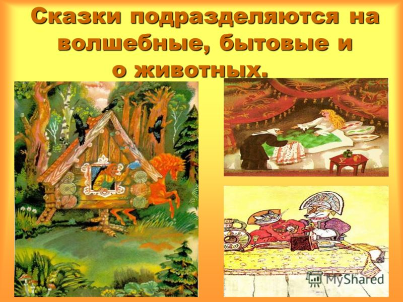 Сказки подразделяются на волшебные, бытовые и о животных.