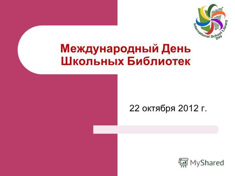 Международный День Школьных Библиотек 22 октября 2012 г.