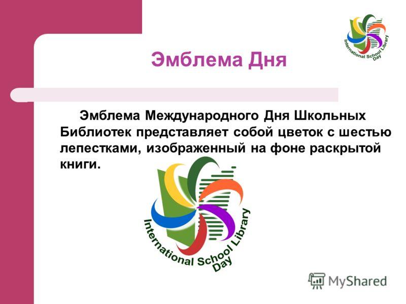 Эмблема Дня Эмблема Международного Дня Школьных Библиотек представляет собой цветок с шестью лепестками, изображенный на фоне раскрытой книги.