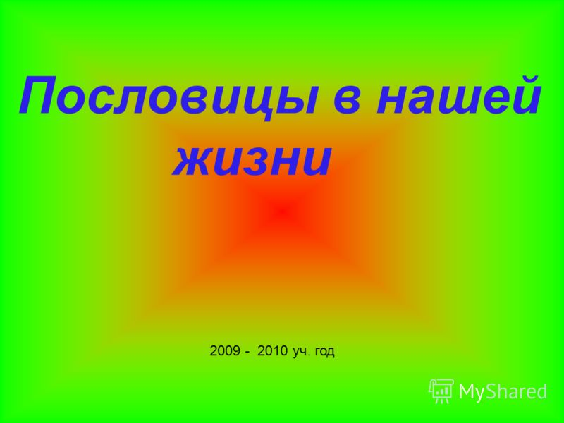 Пословицы в нашей жизни 2009 - 2010 уч. год