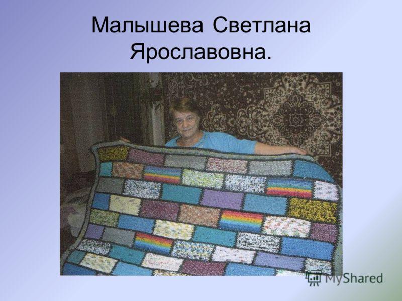 Малышева Светлана Ярославовна.