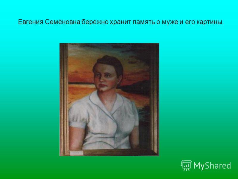 Евгения Семёновна бережно хранит память о муже и его картины.