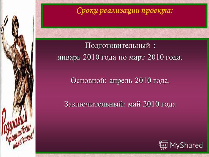 Подготовительный : январь 2010 года по март 2010 года. Основной: апрель 2010 года. Заключительный: май 2010 года Сроки реализации проекта: