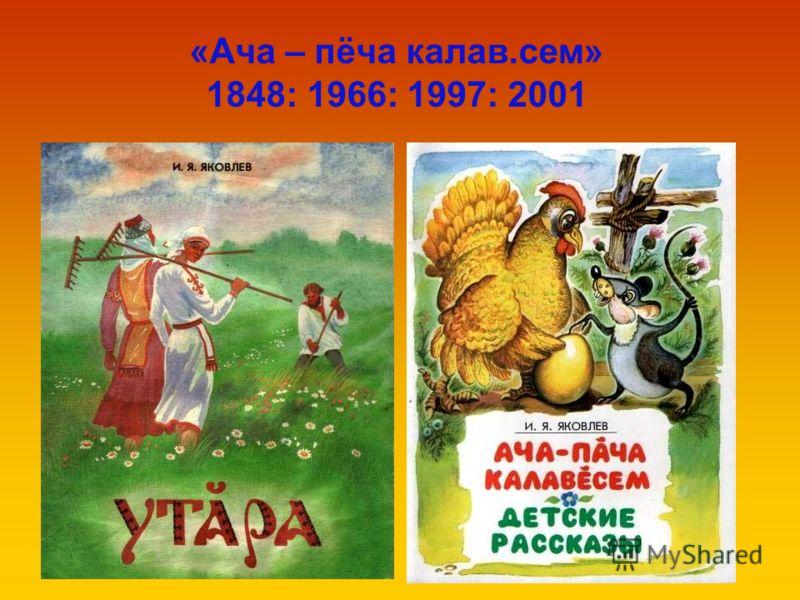 «Ача – пёча калав.сем» 1848: 1966: 1997: 2001